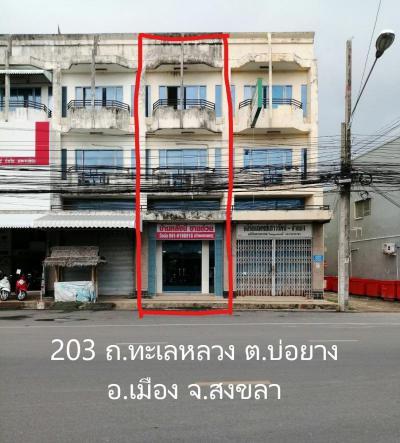 อาคารพาณิชย์ 9900000 สงขลา เมืองสงขลา บ่อยาง